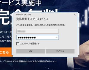 FXジャイアンツでVPSを無料レンタルする方法