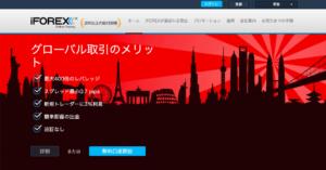 iFOREX公式サイトトップページ