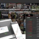 TradeView公式サイトトップページ