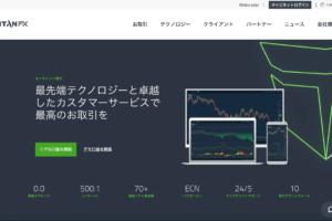 タイタンFX公式サイトトップページ
