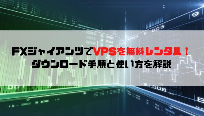 FXジャイアンツでVPSを無料レンタル!ダウンロード手順と使い方を解説
