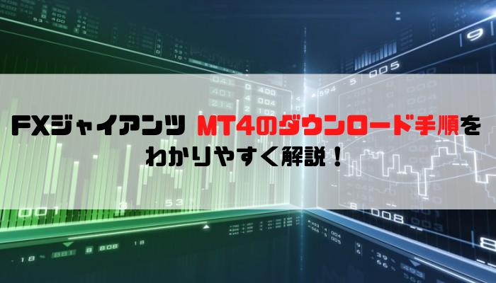 FXジャイアンツ MT4のダウンロード手順をわかりやすく解説!