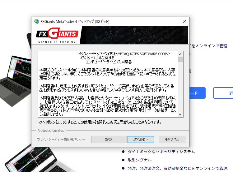 FXジャイアンツのMT4ダウンロード手順