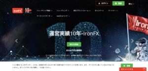 IRON FXの口コミ評判