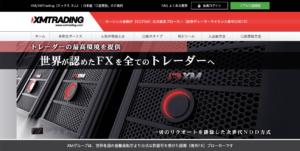 XM公式サイトのトップページ