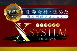FXクロスシステム公式サイトトップページ
