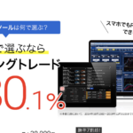 FX自動売買 トラッキングトレードの口コミ評判