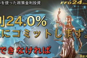 FX自動売買 FFD24の口コミ評判