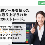 Financial LABOの口コミ評判