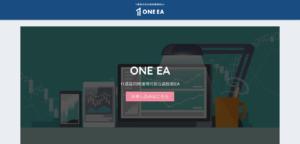 自動売買ソフト ONE EAの口コミ評判