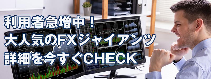 海外FX業者口コミ評判_FXジャイアンツ